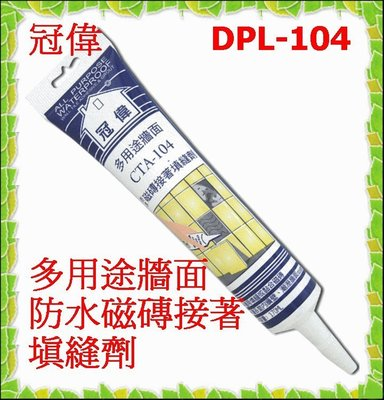 (小威五金) 冠偉 SILICONE DPL-104 多用途瓷磚接著劑 填縫劑 矽力康 矽膠 填封膠
