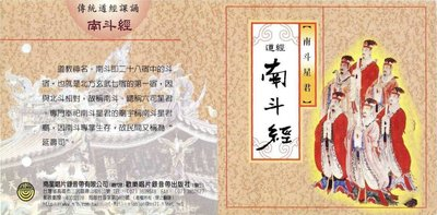 妙蓮華 CG-5613 傳統道教課誦-...
