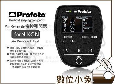 數位小兔【Profoto Air Remote TTL-N NIKON 遙控引閃器】901040 觸發器 遙控器 公司貨