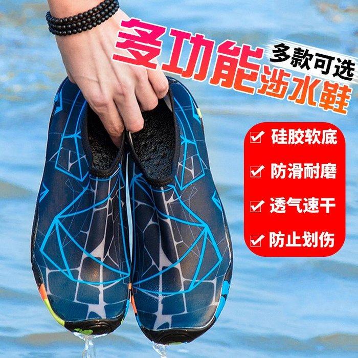 聚吉小屋 #夏季戶外涉水鞋防水防滑溪流鞋沙灘鞋溯溪鞋護腳游泳鞋釣魚鞋透氣