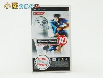 小菱資訊站《PSP》實況足球10/勝利足球10全方位連線日文(亞)版~全新品,出清狂降、全館滿999免郵