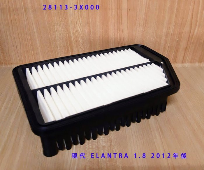 (C+西加小站)現代 HYUNDAI  ELANTRA 1.8 (2012年-2016年)   空氣芯 空氣濾清器