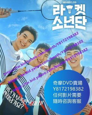 DVD 海量影片賣場 球拍少年團/Racket少年團  韓劇 2021年