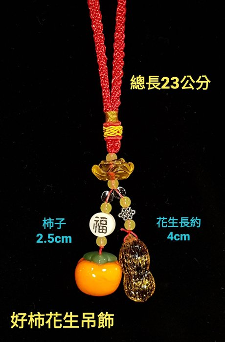 【星辰陶藝】好柿花生 (好事發生),琉璃,掛飾,吊飾,車內吊飾