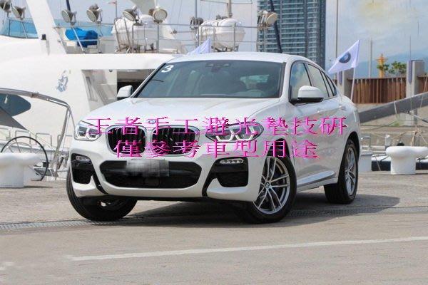 2018年10月-2020年BMW二代X4(G02)手工前檔短絨毛避光墊保證不退色$2,000