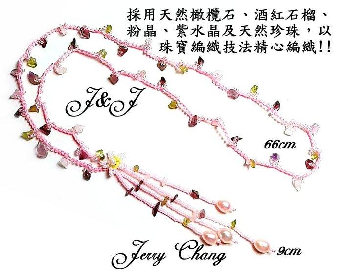 J&J精品~紅粉佳人~天然珍珠、各式水晶珠寶編織墬鍊