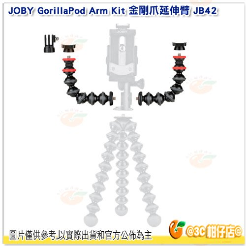 JOBY GorillaPod Arm Kit 金剛爪延伸臂 JB42 公司貨 支臂 魔術臂 魔術手 GoPro 直播