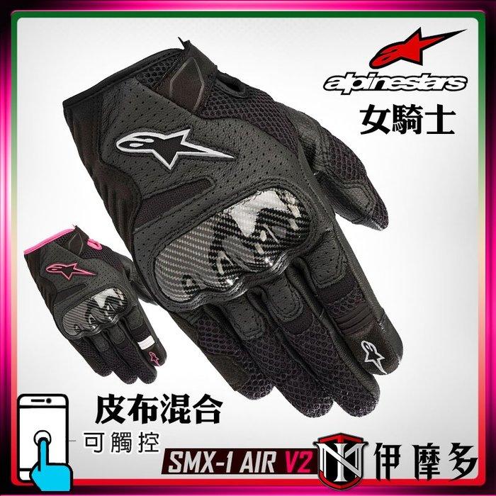 伊摩多※女款義大利Alpinestars STELLA SMX 1 Air V2 皮布短防摔手套 透氣卡夢護具。全黑