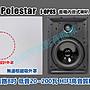 【昌明視聽】加拿大波耳星 POLESTAR I- OP8S...