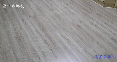 @澄田木地板@超耐磨木地板 浮雕無縫系列 瑪墨爾柚木 抗潮 綠建材
