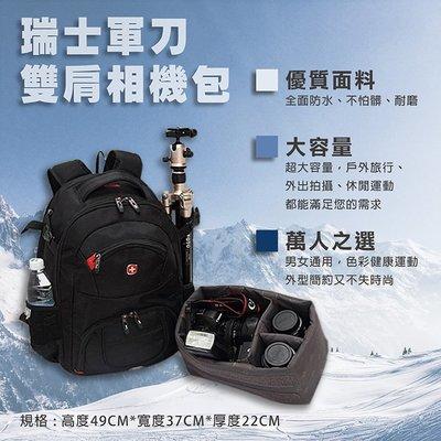 全新現貨@彰化市@瑞士軍刀雙肩相機包 可放平板 筆電 上層可放置物處 下層可放相機及鏡頭 內膽獨立式 可抽出
