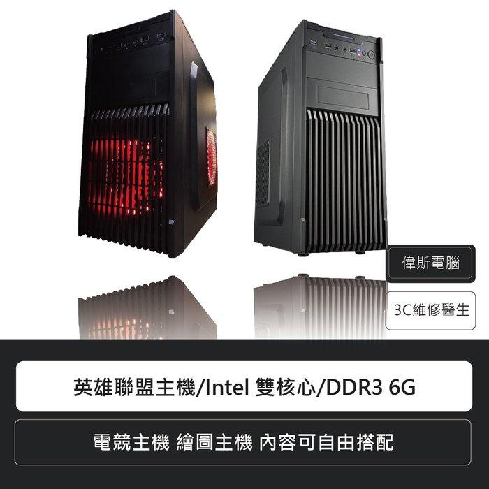 ☆偉斯電腦☆英雄聯盟主機 Intel Core 2 Duo 雙核心 DDR3 6G 桌上型電腦 繪圖主機 遊戲主機 主機