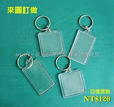 【現貨】客製化 來圖訂做 造型鑰匙圈 一組四款任選特價120 造型鑰匙圈 壓克力鑰匙圈 動漫同人網紅周邊訂製