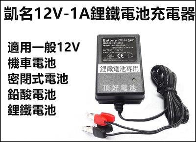 頂好電池-台中 臺灣製造 凱名 12V-1A  鋰鐵電池充電器 自動斷電 充電指示燈 一般機車電池 鉛酸電池也適用