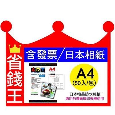 【可刷卡+含發票】日本 噴墨防水 相片紙 200磅 每包50張 ( A4 規格)
