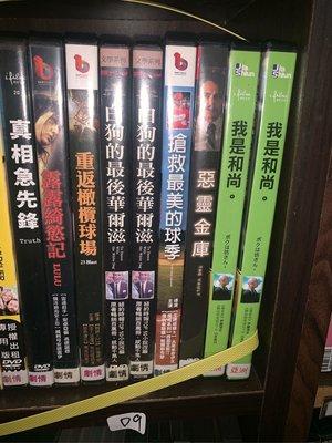 席滿客書坊二手拍賣-正版DVD*恐怖片  【惡靈金庫】