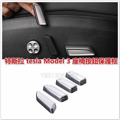 特斯拉 tesla Model 3 座椅按鍵保護框 ABS 卡夢 carbon  內裝 內飾 裝飾 配件