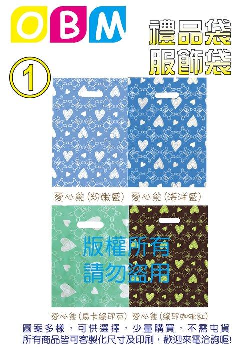 OBM包材館-服飾袋 / 禮品袋 / 包裝袋 / 手提袋 / 塑膠袋 1號服飾袋---愛心熊系列