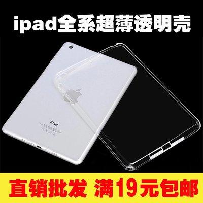 air保護套Apple蘋果iPad周邊正韓國版蘋果ipad567 air9.7 pro10.5透明殼ipadmini1