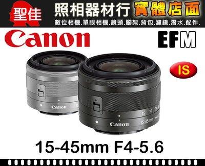 【現貨】Canon EF-M 15-45mm F4-5.6 IS STM 平行輸入 黑色 白盒