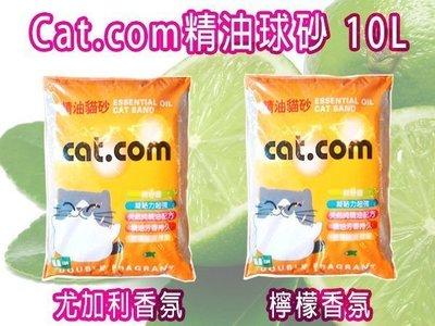 SNOW的家 【快速出貨】Cat.com精油球砂-檸檬/尤加利/薰衣草10L 貓砂/礦砂