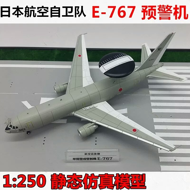 日本自卫队 E-767 空中预警機模型 仿真模型  成品模型 正品授权