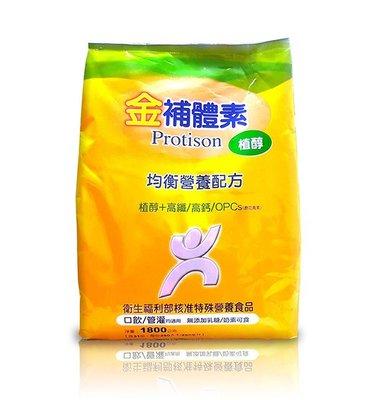 金補體素 植醇 均衡營養配方 1800g/袋 (陳美鳳真心推薦) 專品藥局【2012293】