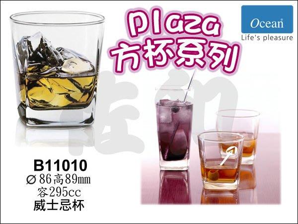 ~佐和陶瓷餐具~【=Ocean Glass=Plaza方杯系列-25B11010方型威士忌杯】∥同商品6入不零售