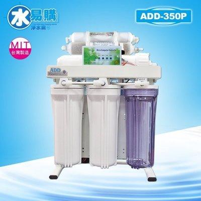 【水易購淨水網-桃園平鎮店】ADD-350P型 六道式全自動RO逆滲透純水機(加聲寶麥飯石)