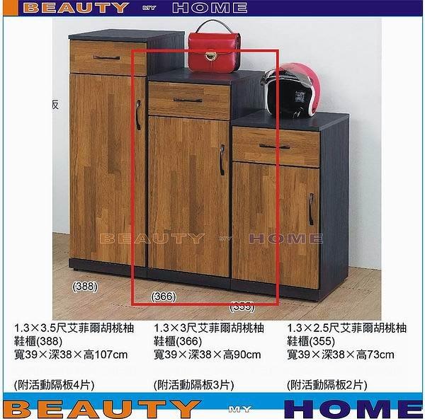 【Beauty My Home】20-HL-395-07艾菲爾胡桃柚1.3X3尺鞋櫃【高雄】