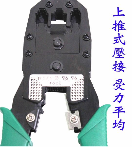 【開心驛站】 MAGIC 三合一網路工具鉗 HT-301 (附贈剝線夾)  ~本期特價~