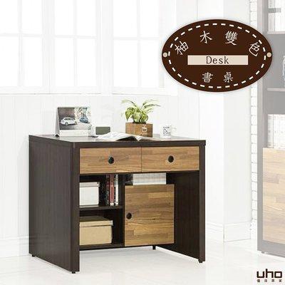 書桌【UHO】柚木雙色3.2尺書桌