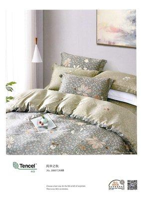 粉紅色5x6.2雙人4件式床包組TENCEL天絲40支加高35cm結婚禮嫁妝床組寢具組灰色藍色