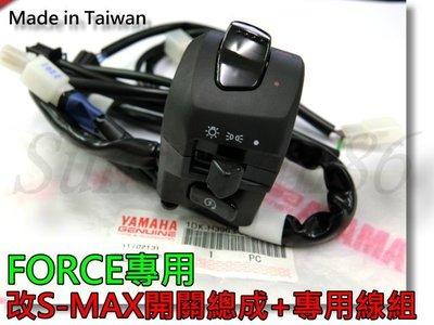 【S86】附中文說明書FORCE改SMAX原廠大燈三段開關總成+轉接線組 另有USB車充 手機架 CNC握把 後照鏡