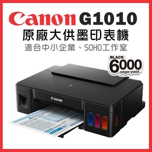 vivi CANON G1010 原廠連續供墨 A4 後方進紙 噴墨印表機 /墨水匣 更換 噴頭 原廠墨水電腦  維修