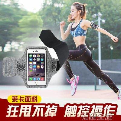 oppo vivo iphone 小米運動手臂包臂套蘋果手機跑步健身男女臂帶