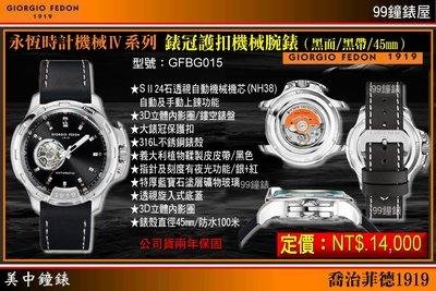 """【美中鐘錶】GIORGIO FEDON""""永恆時計機械 IV""""系列錶冠護扣機械腕錶(銀框黑面黑帶/45mm)GFBG015"""