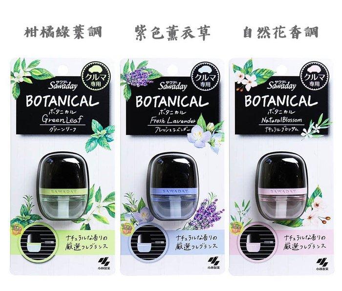 【JPGO日本購】日本製 小林製藥 Sawaday BOTANICAL 車用夾式芳香消臭劑 #768 775 782