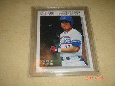 中華職棒 統一獅隊 江泰權 1992年奧運代表隊紀念卡 球員卡