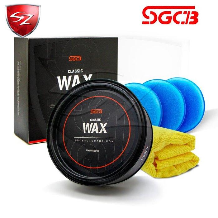 SGCB 新格經典蠟 汽車蠟 美容蠟 棕櫚蠟 輕鬆上蠟 清潔蠟 鍍膜蠟 SZ