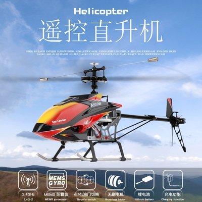偉力 v913 中大型 2.4G 單槳 遙控直升機 無刷版 四通道