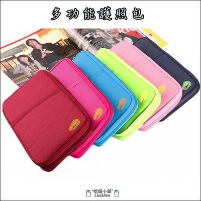 護照夾 護照包 收納包 證件包 卡包 錢包 袋 整理包 收納袋 手拿 旅行袋 旅遊包 旅遊收納