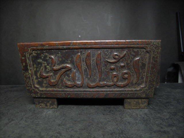 老銅爐◎ 阿拉伯文 馬槽銅香爐【大明宣徳年製 款】