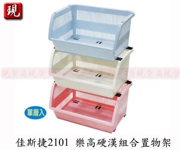 【現貨商】台灣製造 佳斯捷2101 樂高硬漢組合置物架/收納盒/可堆疊使用有效利用空間(藍色)
