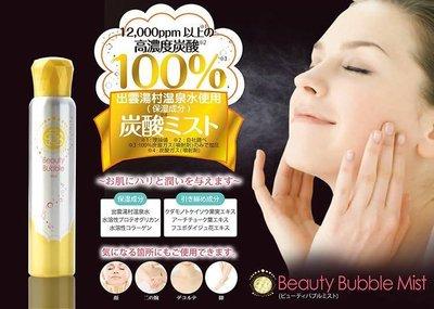【小糖雜貨舖】日本 Beauty Bubble 高濃度 碳酸 溫泉 噴霧 化妝水 130ml