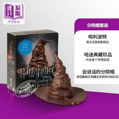 哈利波特 分院帽 套裝 Harry Potter Talking Sorting Hat and Sticker Book 英文原版 電影周邊