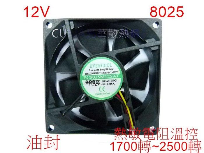 光華CUMA散熱精品*EVERCOOL EC8025M12SAT 12V 8025 8公分 油封 溫控 熱敏電阻~現貨