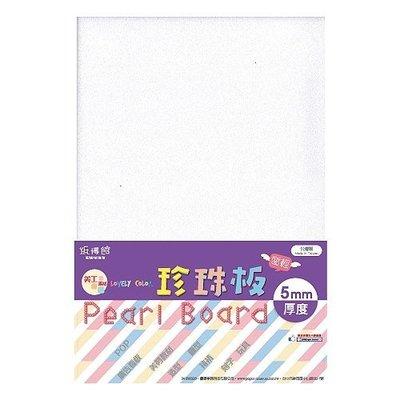 PB7500-珍珠板 白色(5mm)-美勞教材、模型材料、襯板/ 襯底時使用 台中市