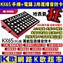 【網路K歌超市】地表最強 客所思KX6 8G版 送...