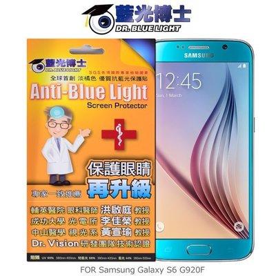 --庫米--藍光博士 Samsung Galaxy S6 G920F 抗藍光淡橘色保護貼 抗藍光SGS認證 超清 無滿版